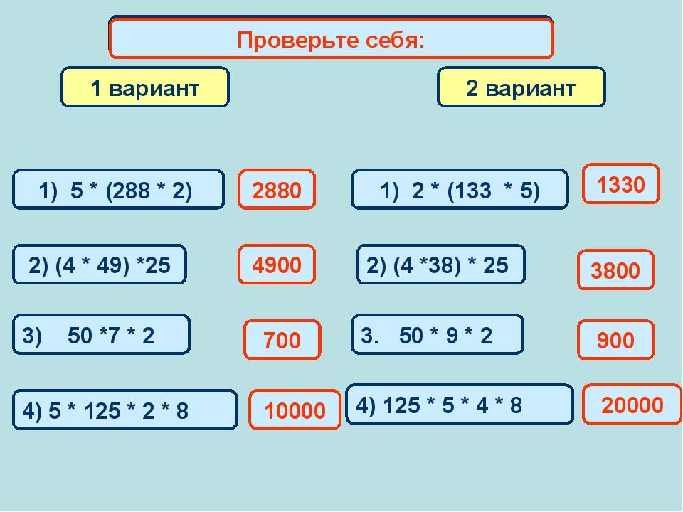 1 вариант 2 вариант Самостоятельная работа 1) 5 * (288 * 2) 2880 1) 2 * (133...