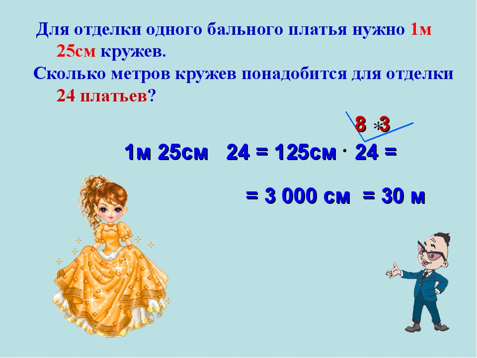 Для отделки одного бального платья нужно 1м 25см кружев. Сколько метров круж...