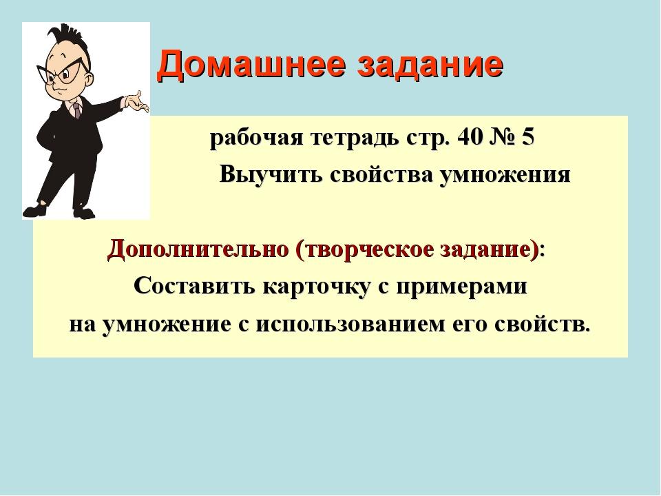 Домашнее задание рабочая тетрадь стр. 40 № 5 Выучить свойства умножения Допол...