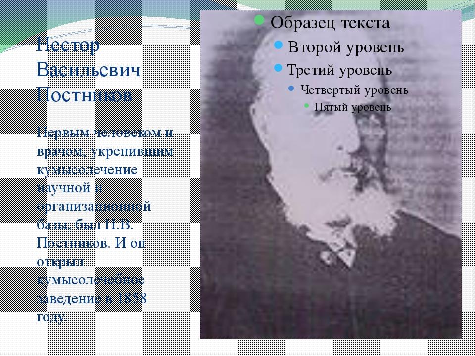 Нестор Васильевич Постников Первым человеком и врачом, укрепившим кумысолечен...