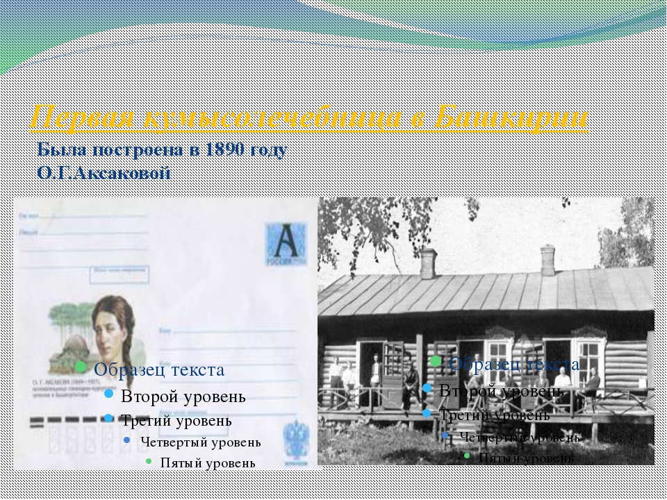 Первая кумысолечебница в Башкирии Была построена в 1890 году О.Г.Аксаковой