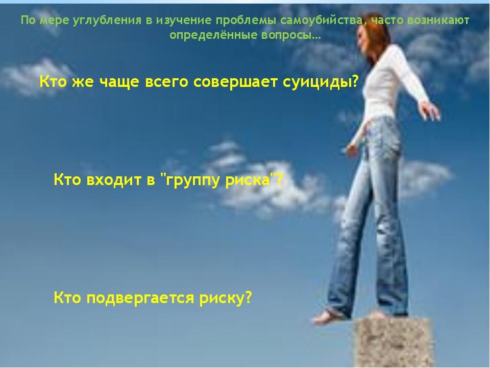 . По мере углубления в изучение проблемы самоубийства, часто возникают опред...