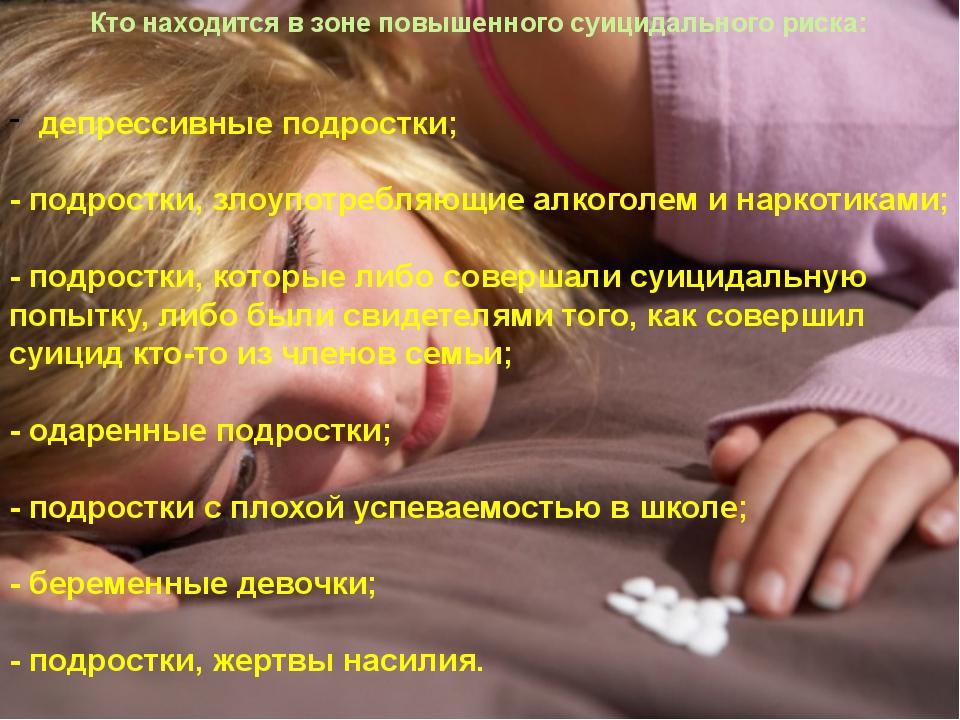Кто находится в зоне повышенного суицидального риска: депрессивные подростки;...