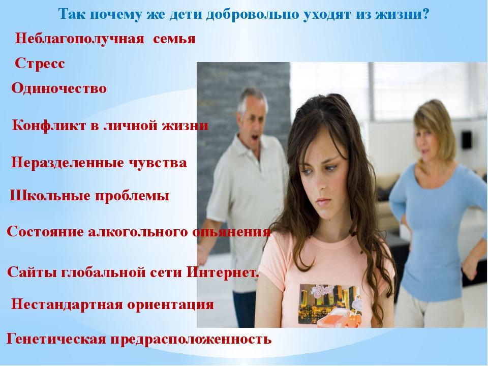 Так почему же дети добровольно уходят из жизни? Неблагополучная семья Стресс...