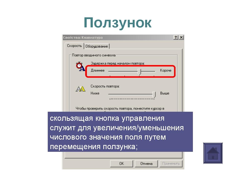 Ползунок скользящая кнопка управления служит для увеличения/уменьшения числов...