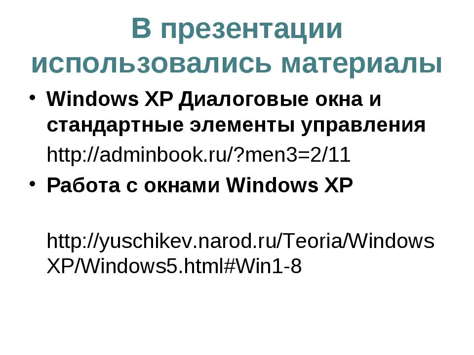 В презентации использовались материалы Windows XP Диалоговые окна и стандартн...