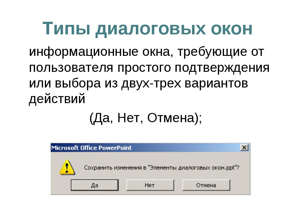 Типы диалоговых окон информационные окна, требующие от пользователя простого...