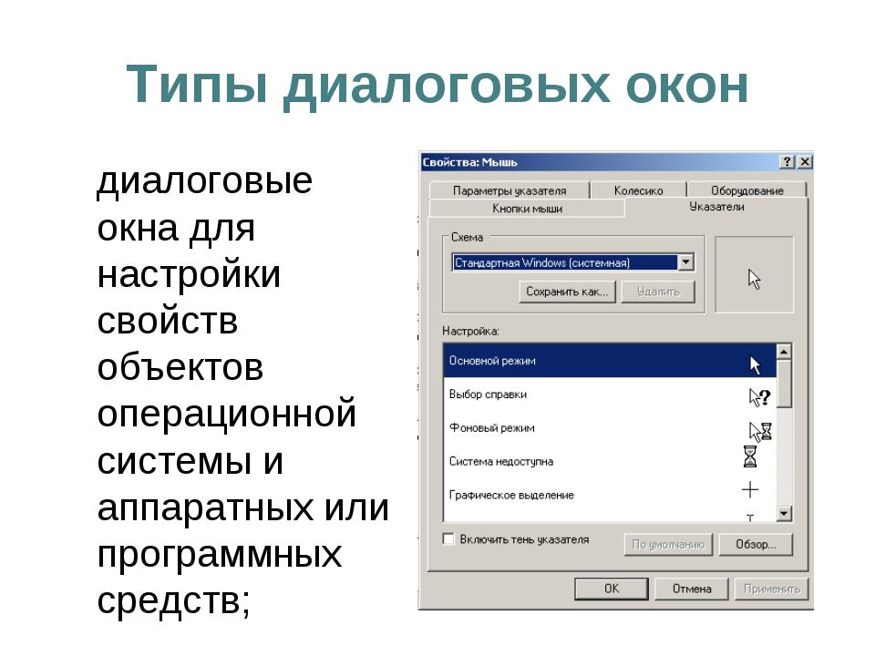 Типы диалоговых окон диалоговые окна для настройки свойств объектов операцио...