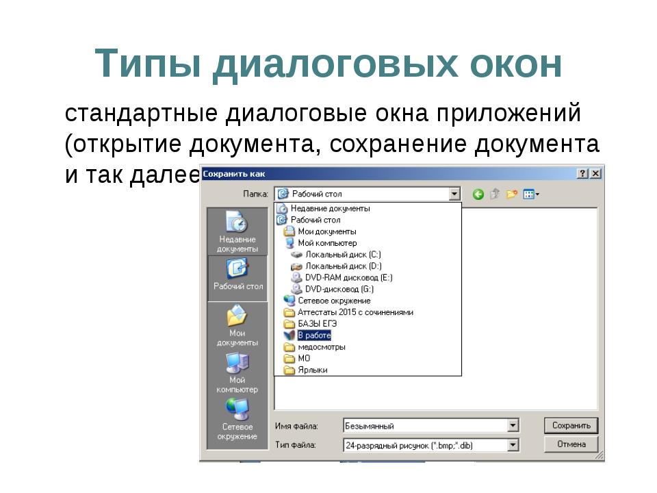 Типы диалоговых окон стандартные диалоговые окна приложений (открытие докуме...