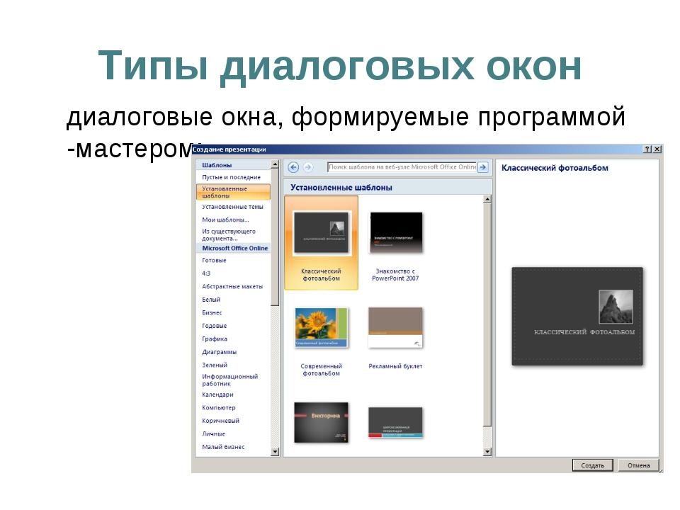 Типы диалоговых окон диалоговые окна, формируемые программой -мастером;