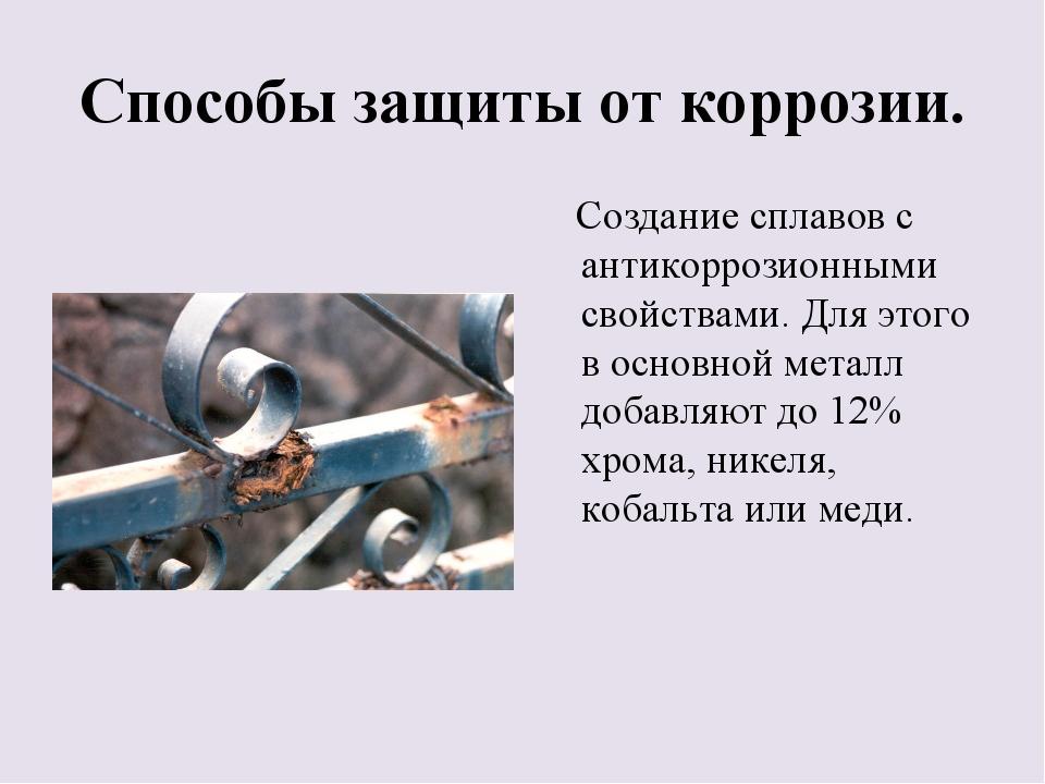 Способы защиты от коррозии. Создание сплавов с антикоррозионными свойствами....