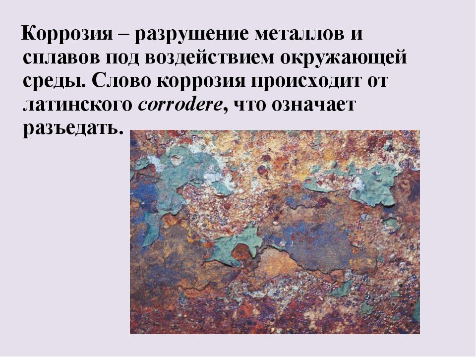 Коррозия – разрушение металлов и сплавов под воздействием окружающей среды....
