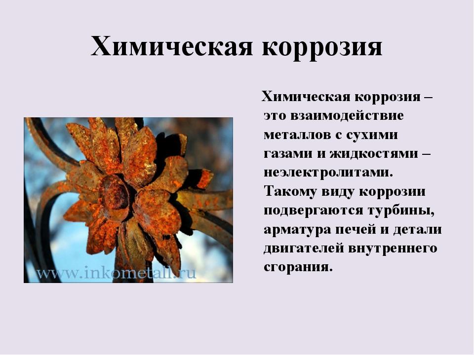 Химическая коррозия Химическая коррозия – это взаимодействие металлов с сухим...