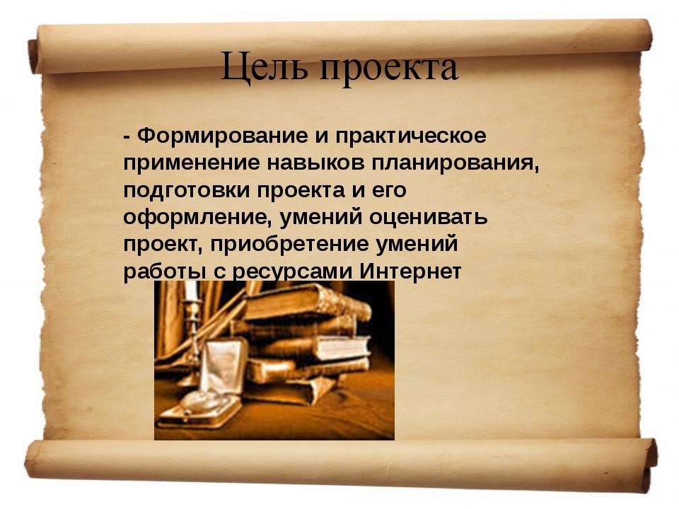 Цель проекта - Формирование и практическое применение навыков планирования, п...