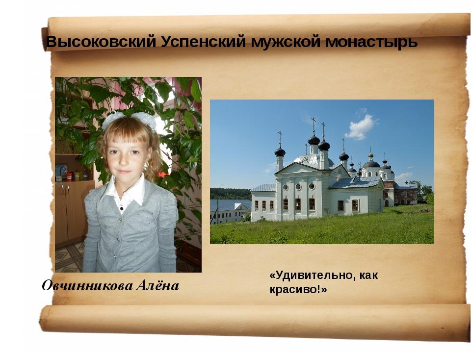 Высоковский Успенский мужской монастырь Овчинникова Алёна «Удивительно, как к...