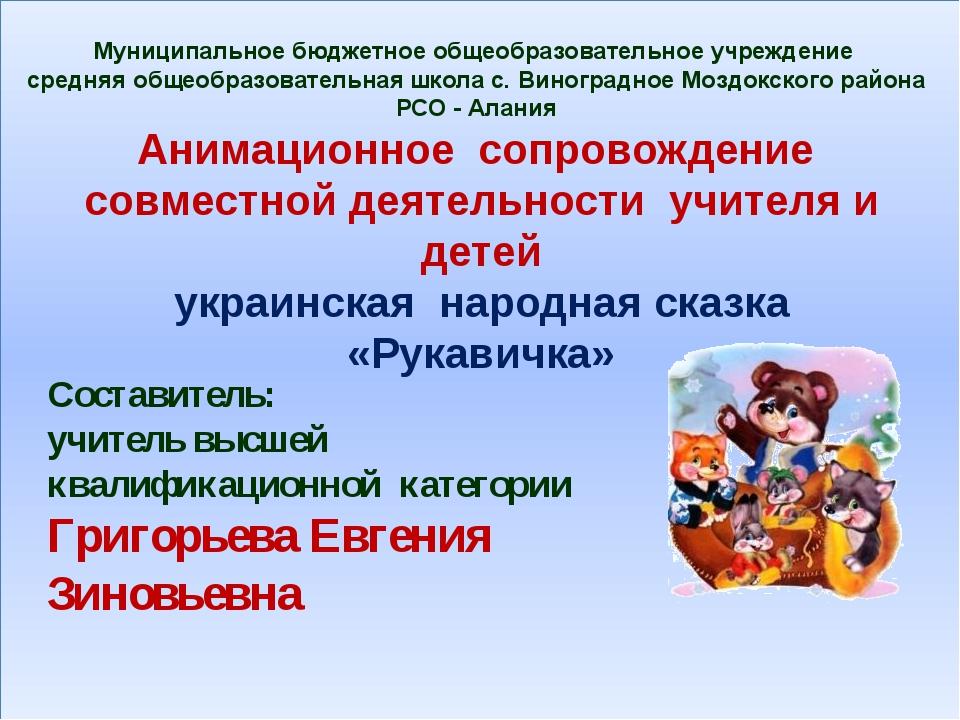 Анимационное сопровождение совместной деятельности учителя и детей украинска...