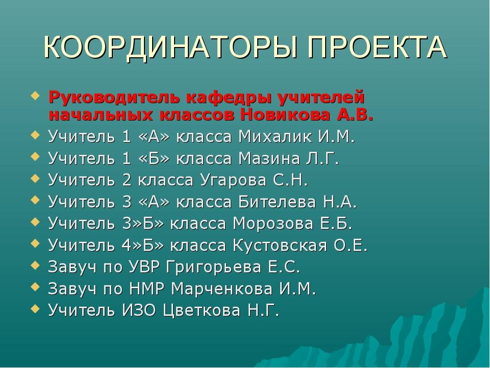 КООРДИНАТОРЫ ПРОЕКТА Руководитель кафедры учителей начальных классов Новикова...