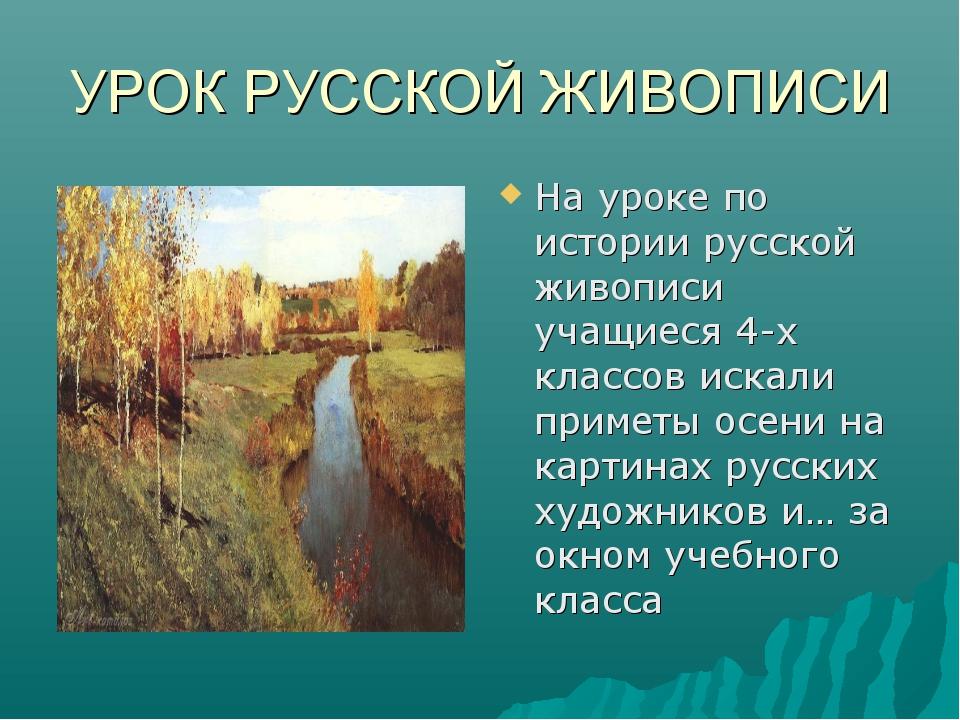 На уроке по истории русской живописи учащиеся 4-х классов искали приметы осен...