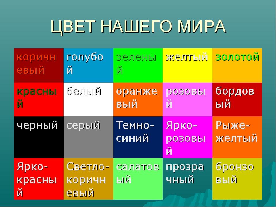 ЦВЕТ НАШЕГО МИРА коричневыйголубойзеленыйжелтыйзолотой красныйбелыйоран...
