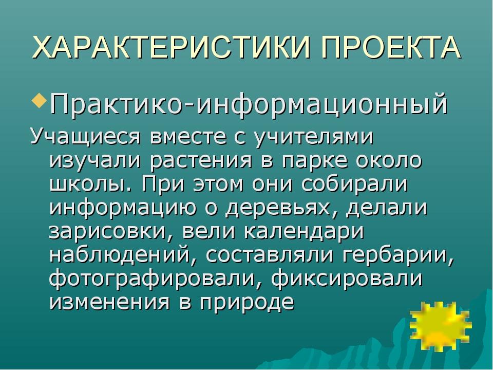 ХАРАКТЕРИСТИКИ ПРОЕКТА Практико-информационный Учащиеся вместе с учителями из...