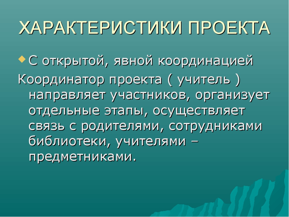 ХАРАКТЕРИСТИКИ ПРОЕКТА С открытой, явной координацией Координатор проекта ( у...