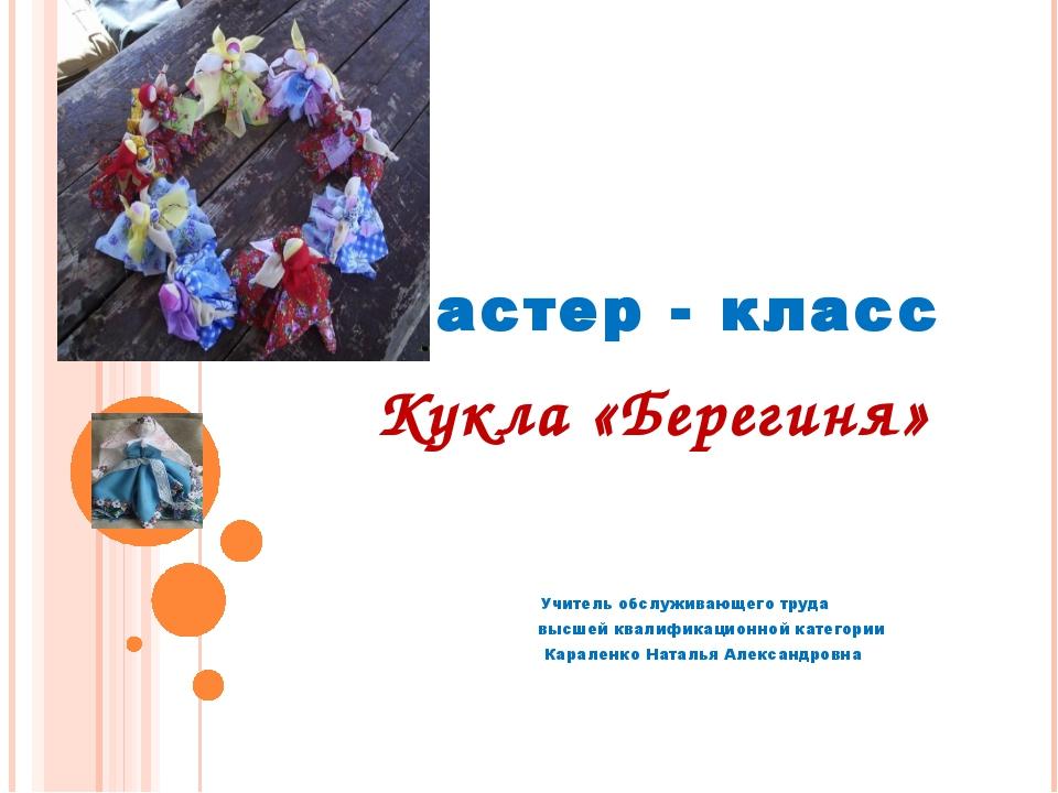 Мастер - класс Кукла «Берегиня» Учитель обслуживающего труда высшей квалифик...