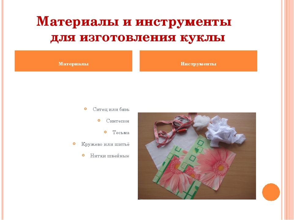 Материалы и инструменты для изготовления куклы Ситец или бязь Синтепон Тесьма...