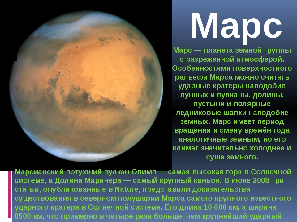 Марс Марс — планета земной группы с разреженной атмосферой. Особенностями пов...