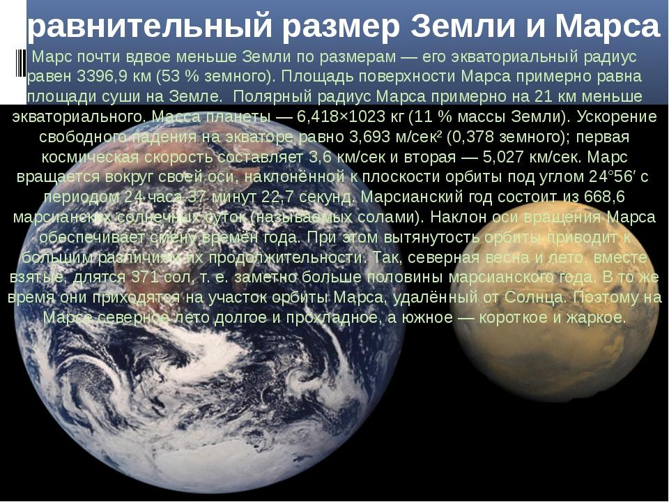 Сравнительный размер Земли и Марса Марс почти вдвое меньше Земли по размерам...