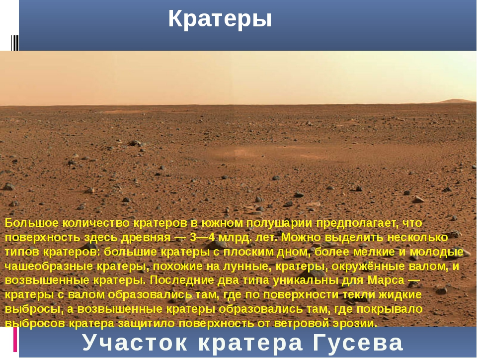 Участок кратера Гусева Кратеры Большое количество кратеров в южном полушарии...