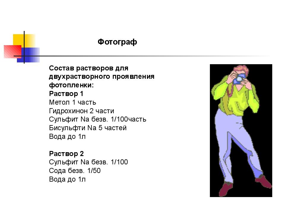 Фотограф Состав растворов для двухрастворного проявления фотопленки: Раствор...