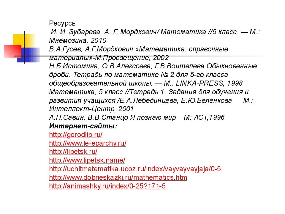 Ресурсы И. И. Зубарева, А. Г. Мордкович/ Математика //5 класс. — М.: Мнемозин...