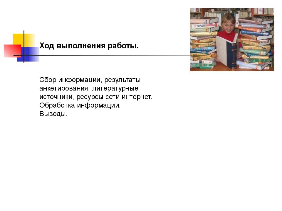 Ход выполнения работы. Сбор информации, результаты анкетирования, литературны...