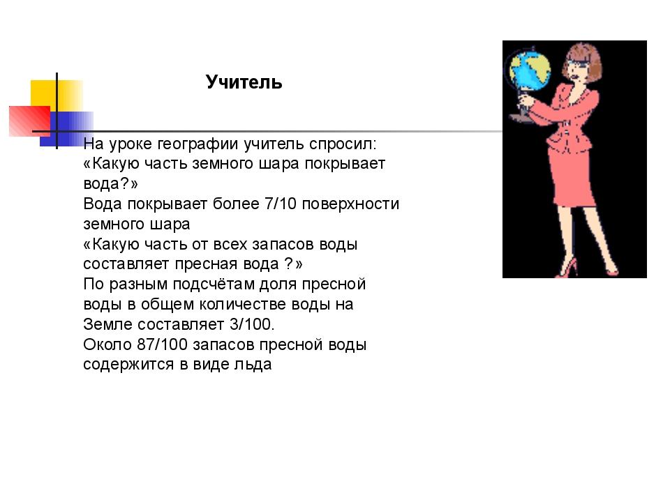 Учитель На уроке географии учитель спросил: «Какую часть земного шара покрыва...