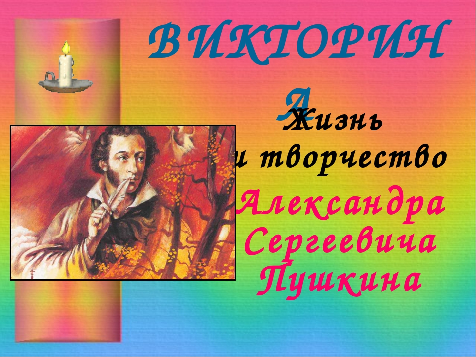 ВИКТОРИНА Жизнь и творчество Александра Сергеевича Пушкина