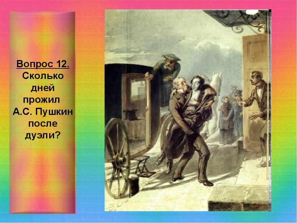 Вопрос 12. Сколько дней прожил А.С. Пушкин после дуэли?
