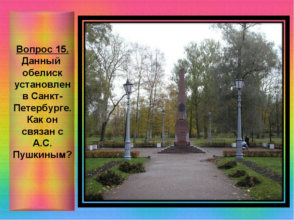 Вопрос 15. Данный обелиск установлен в Санкт-Петербурге. Как он связан с А.С....