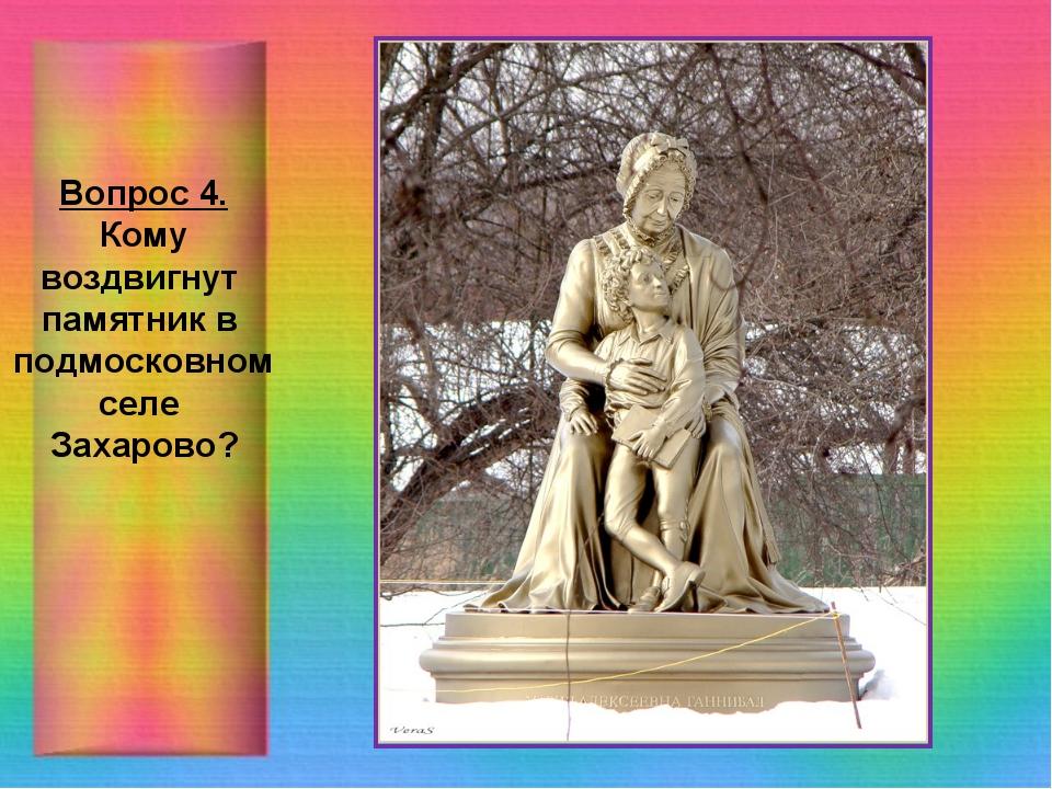 Вопрос 4. Кому воздвигнут памятник в подмосковном селе Захарово?