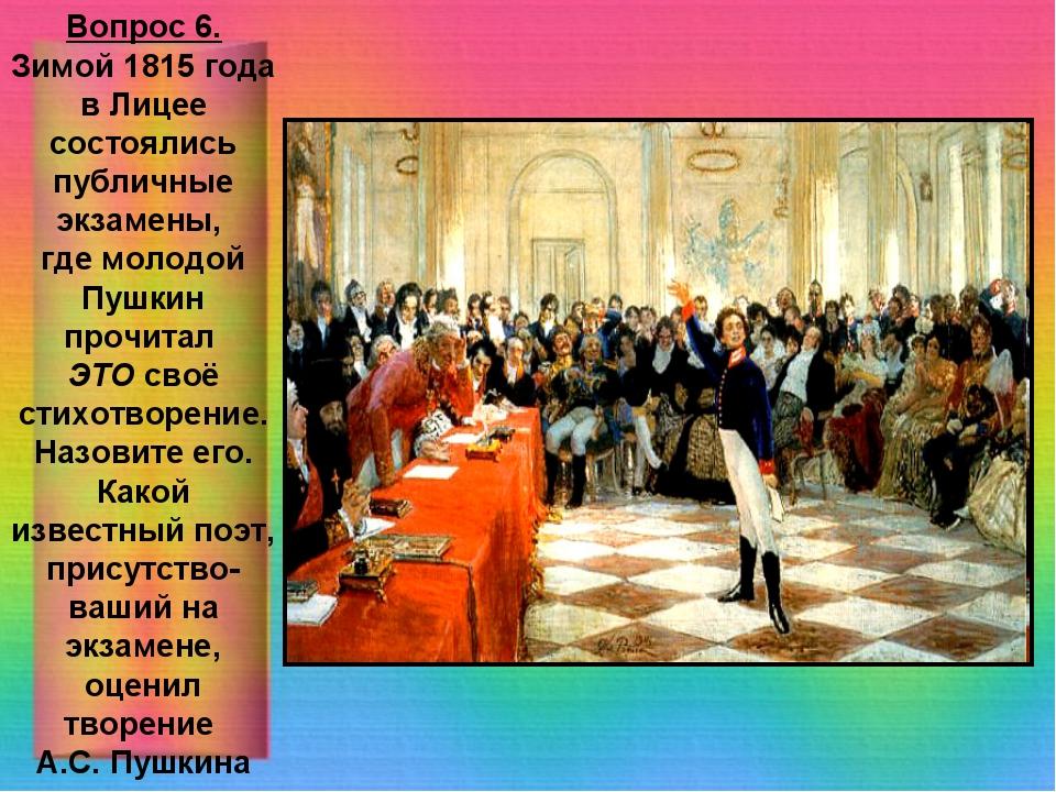 Вопрос 6. Зимой 1815 года в Лицее состоялись публичные экзамены, где молодой...