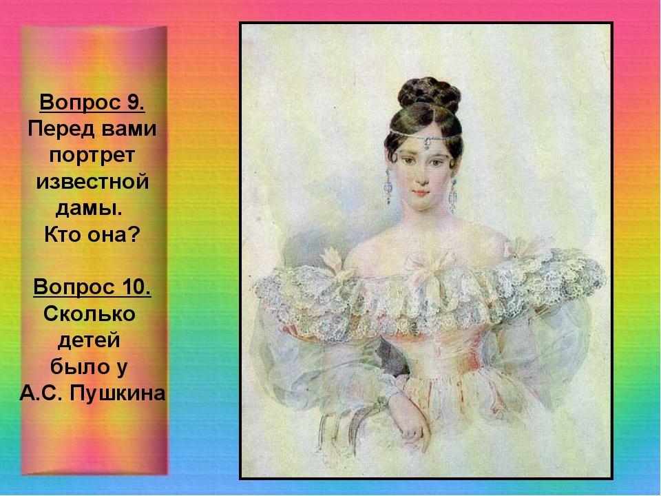 Вопрос 9. Перед вами портрет известной дамы. Кто она? Вопрос 10. Сколько дете...