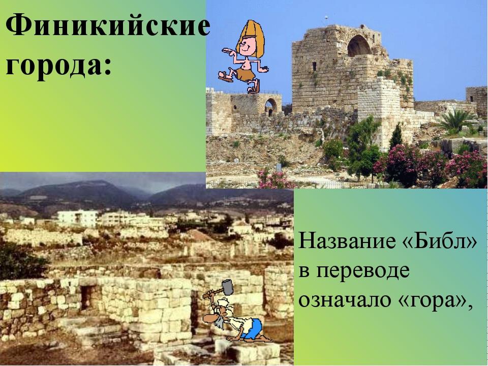 Название «Библ» в переводе означало «гора», Финикийские города: