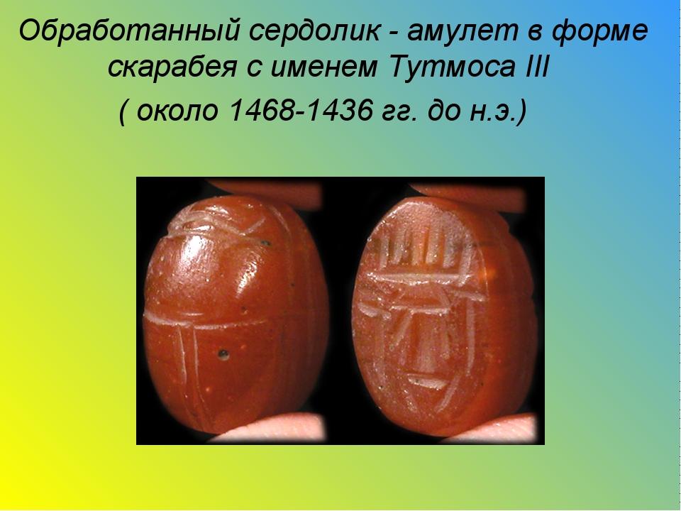 Обработанный сердолик - амулет вформе скарабея с именемТутмоса III ( около...