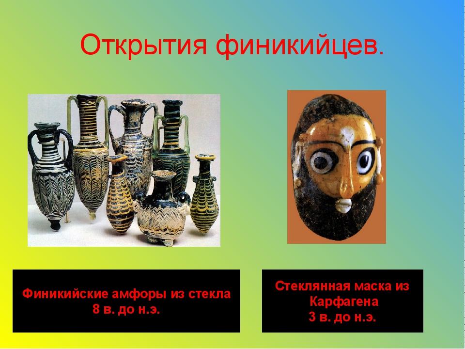 Открытия финикийцев. Финикийские амфоры из стекла 8 в. до н.э. Стеклянная мас...