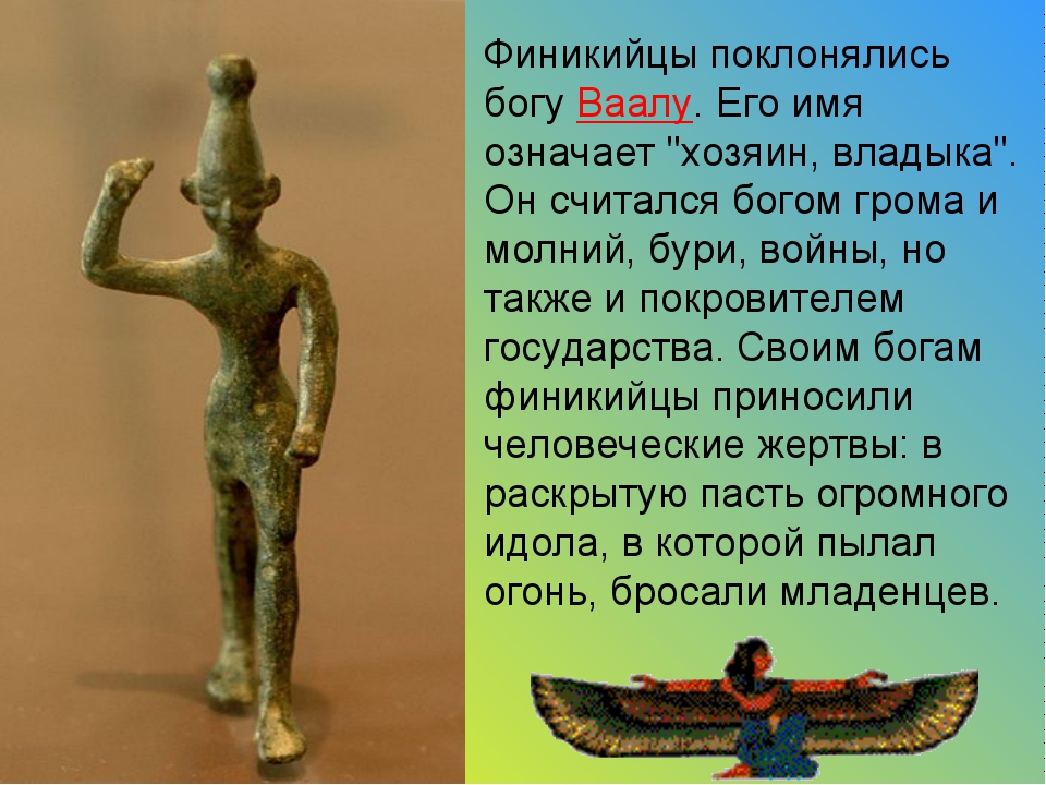 """Финикийцы поклонялись богу Ваалу. Его имя означает """"хозяин, владыка"""". Он счит..."""