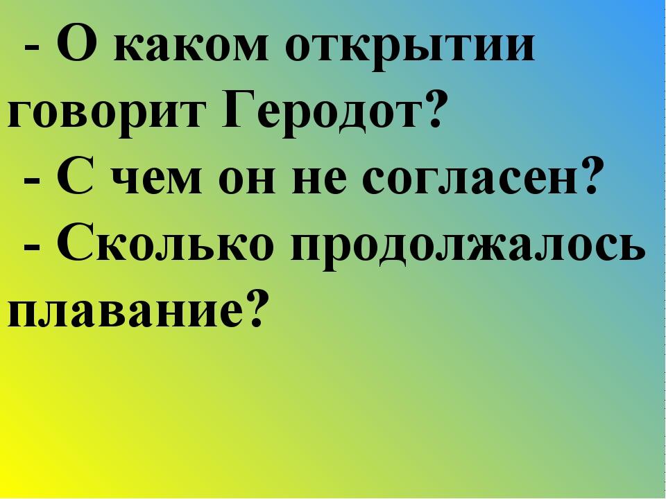 - О каком открытии говорит Геродот? - С чем он не согласен? - Сколько продолж...