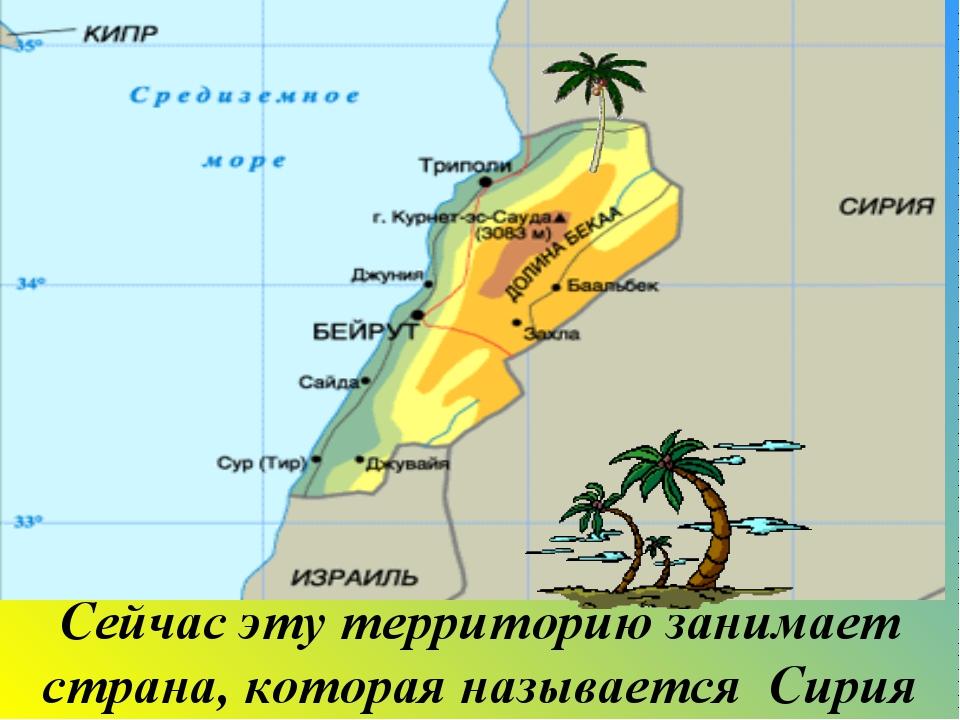 Сейчас эту территорию занимает страна, которая называется Сирия Соврем. Полит...