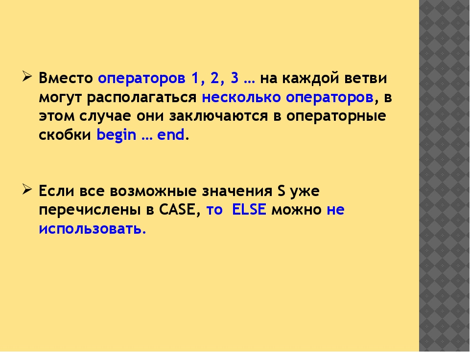 Вместо операторов 1, 2, 3 … на каждой ветви могут располагаться несколько оп...