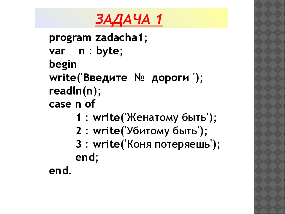 program zadacha1; var n : byte; begin write('Введите № дороги '); readln(n);...