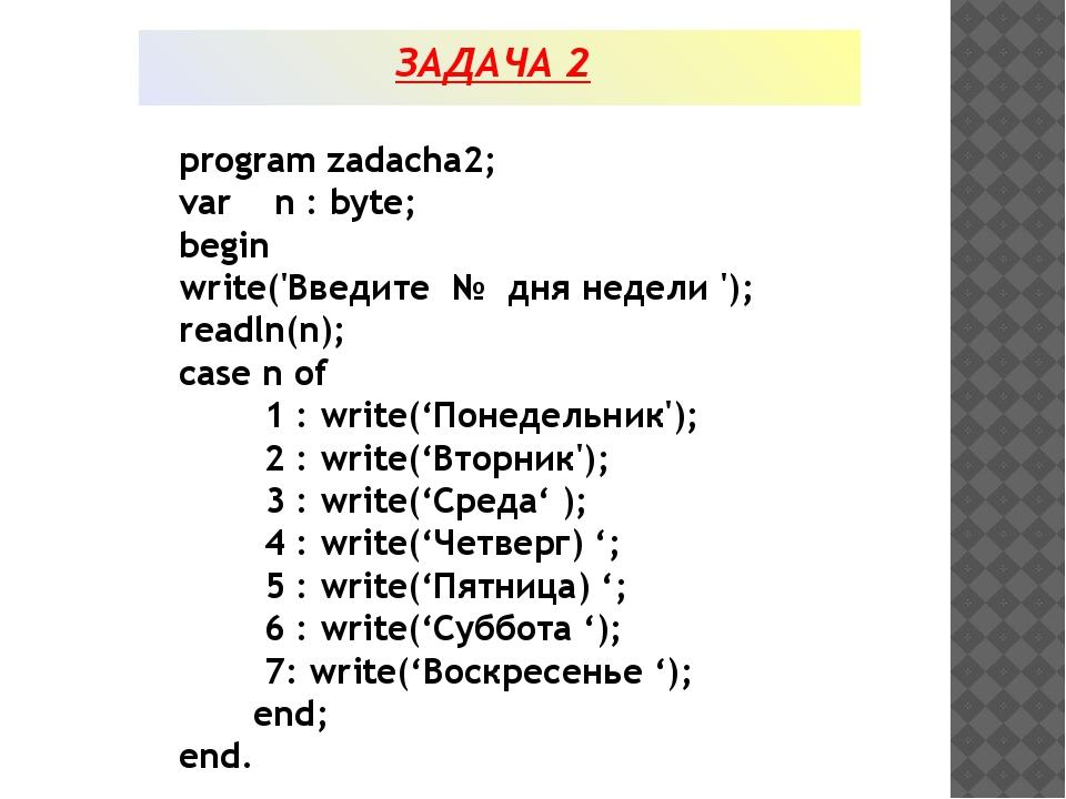 program zadacha2; var n : byte; begin write('Введите № дня недели '); readln(...