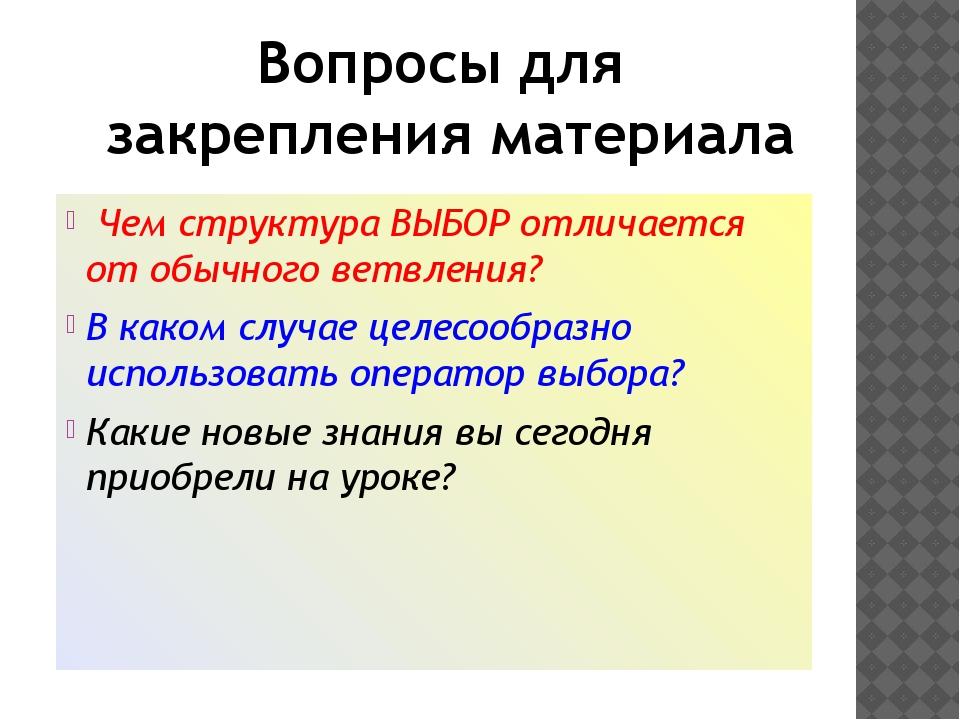 Чем структура ВЫБОР отличается от обычного ветвления? В каком случае целесоо...
